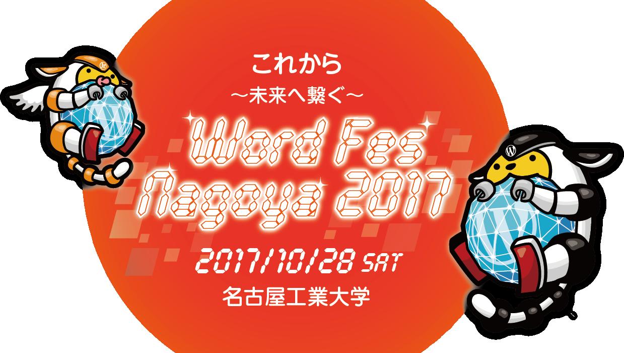 これから 〜未来へ繋ぐ〜 WordFes Nagoya 2017