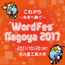 WordFes Nagoya 2017