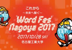サムネール:WordFes Nagoya 2017 感想ブログをまとめました