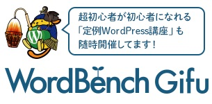 WordBench岐阜