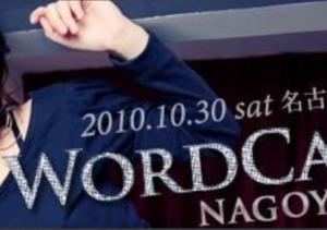 サムネール:明日からWordFes2017 リレーブログをスタートします。