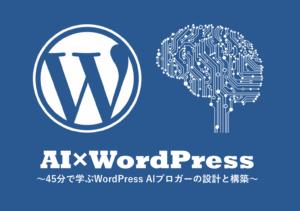 サムネール:あと13日の本日は東京からお送りします 今年はAIがWordPressを作る!