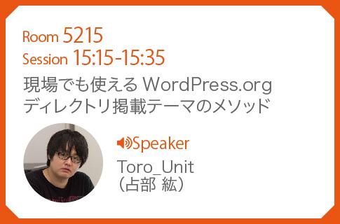 Toro_Unit (占部 紘)